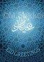 Eid Greetings Wallpaper wallpapers