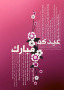 Pink Eid Mubarak Wallpaper wallpapers