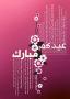 Pink Eid Mubarak Wallpaper wallpapers